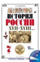 История России 7 кл XVII-XVIIIв. Учебник